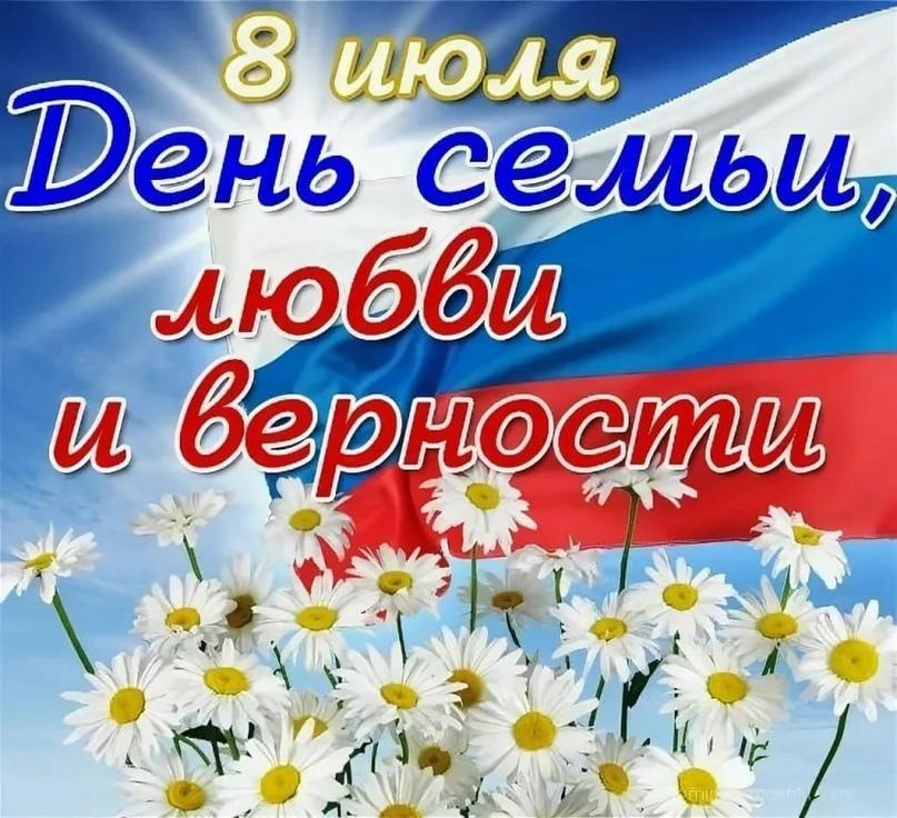 8 июля-Всероссийский день семьи, любви и верности