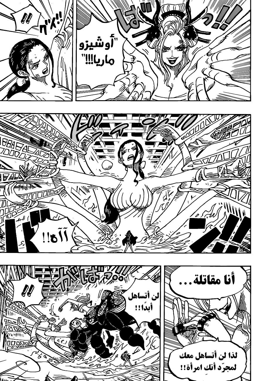 One Piece Arab 1021, image №6