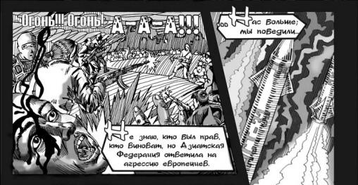 Я прочитала все выпуски Полигона, изображение №19