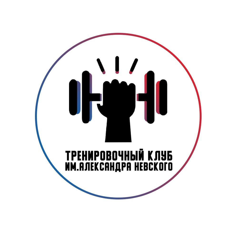 Афиша Нижний Новгород Тренировочный клуб им. Александра Невского