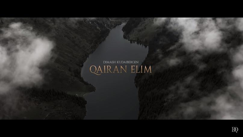 Событие 2020 «Qairan Elim» - «O, моя священная земля», изображение №3