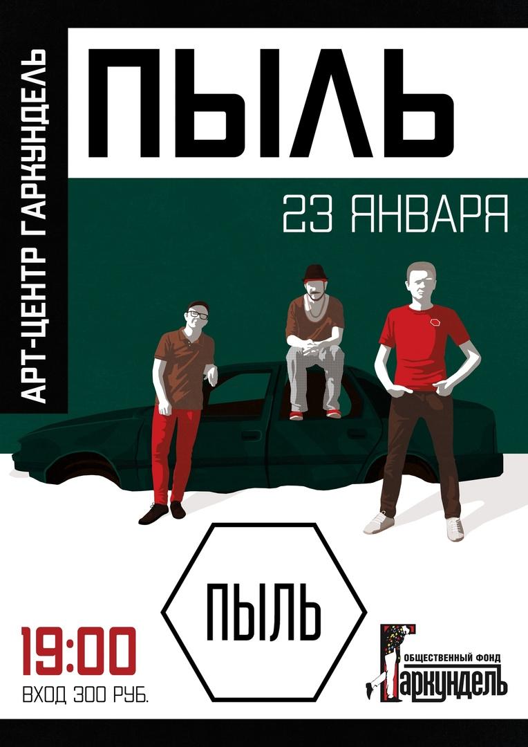 Афиша ПЫЛЬ I САНКТ-ПЕТЕРБУРГ I 23 ЯНВАРЯ