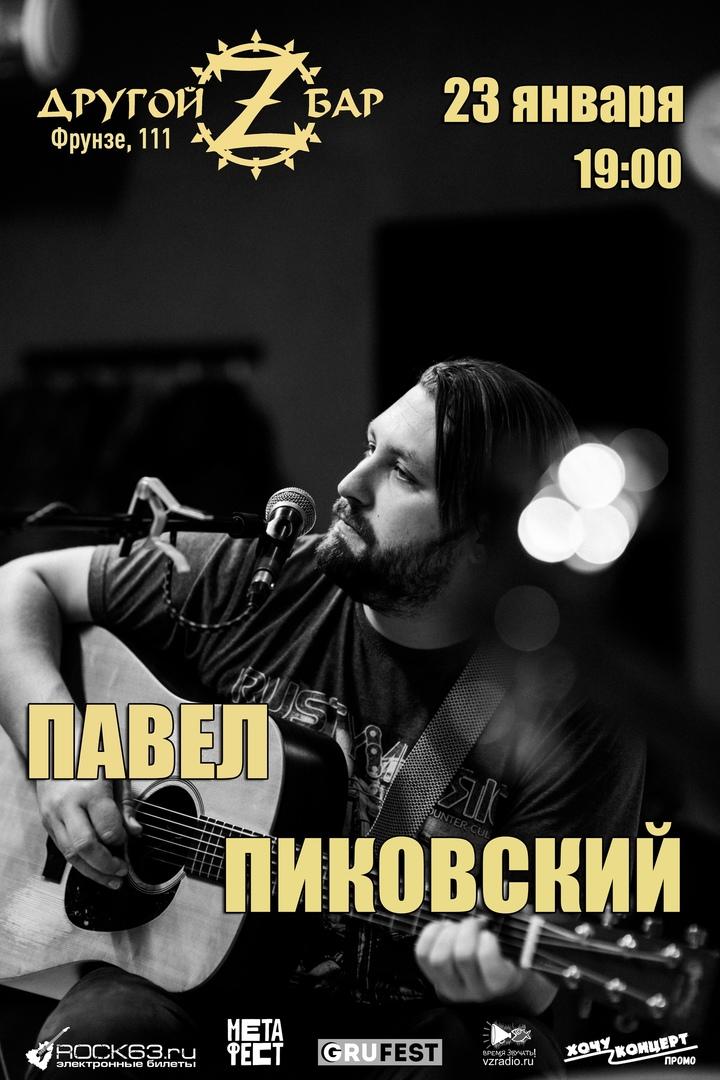 Афиша Самара 23.01 / Павел Пиковский / Другой Z