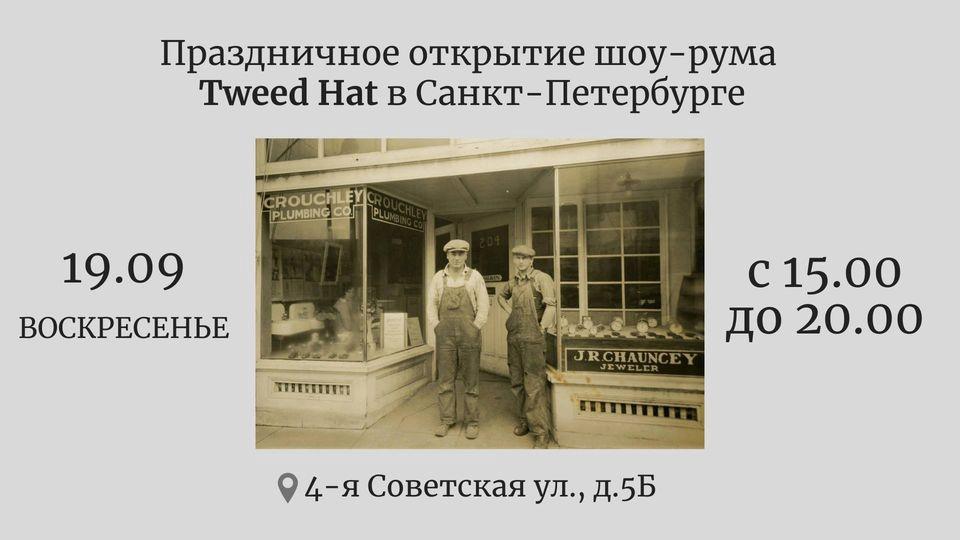 19.09 Открытие шоу-рума Tweed Hat!