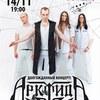 ДОП: 14.11 АРКТИДА - Большой сольный концерт!