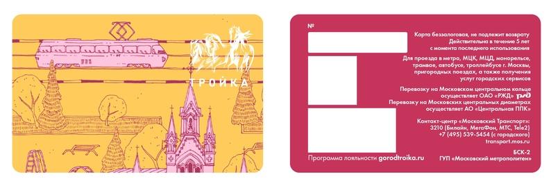 Заявки в рамках конкурса дизайна карты «Тройка» в Тульской области, изображение №18
