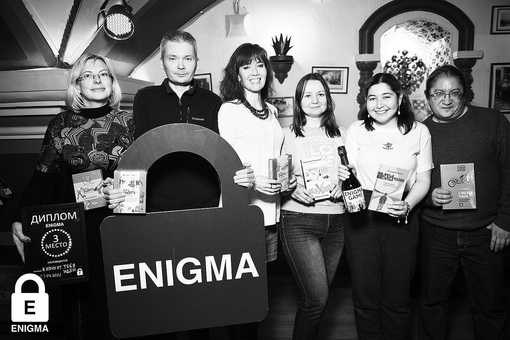 «Enigma №119, 27 апреля» фото номер 249