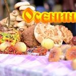 Стихи и поздравления на Праздник урожая и Осенины