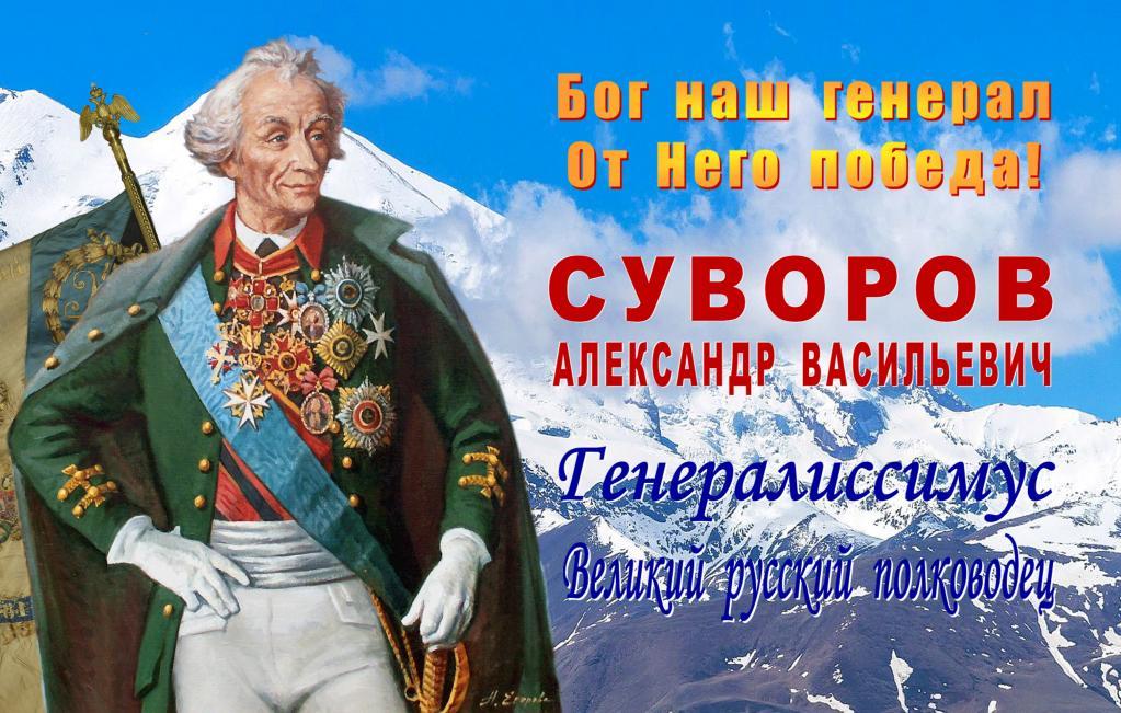 С 290-летием нашего Архистратига - Александра Васильевича Суворова!