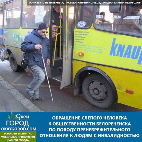 ▪️ Обращение одного человека с инвалидностью от им...