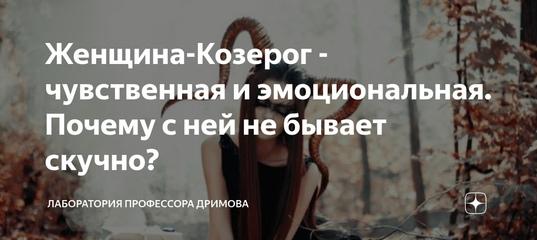 Женщина-Козерог - чувственная и эмоциональная. Почему с ней не бывает скучно?