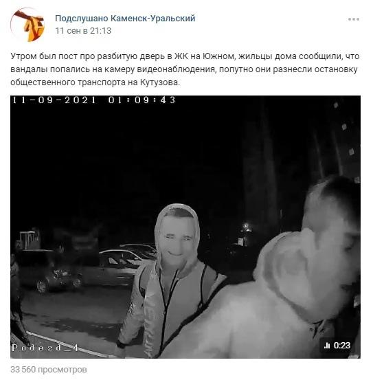 Парни разгромившие остановку на Кутузова и входную группу...