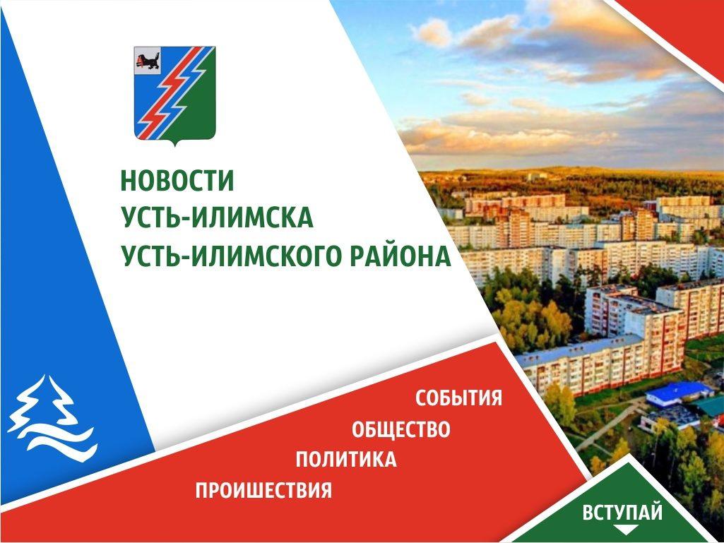 Сайт депутата думы Усть-Илимск