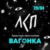 ЛСП | 29 апреля - Калининград | Вагонка