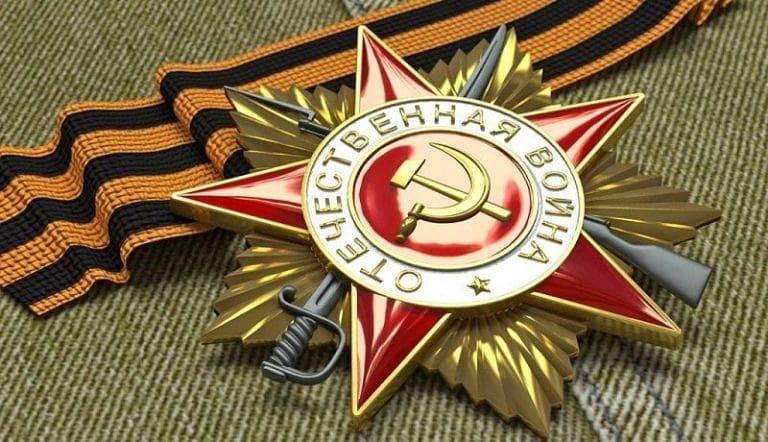 В этот день 79 лет назад, 20 мая 1942 года, был учреждён орден Отечественной войны