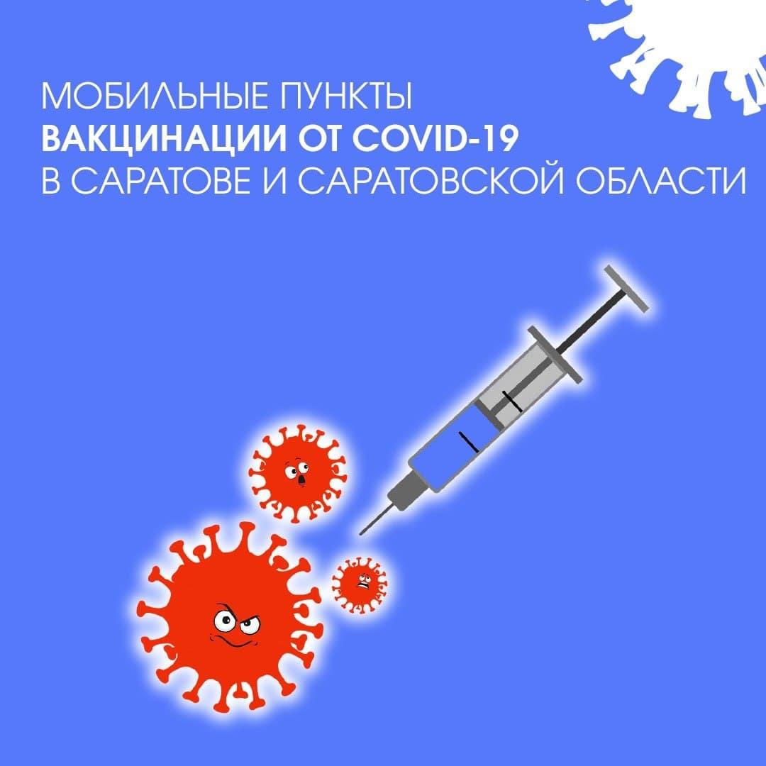 В Саратовской области продолжается массовая иммунизация населения от новой коронавирусной инфекции