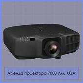 Аренда проектора 7000 Люмен, XGA