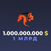 1 миллиард $