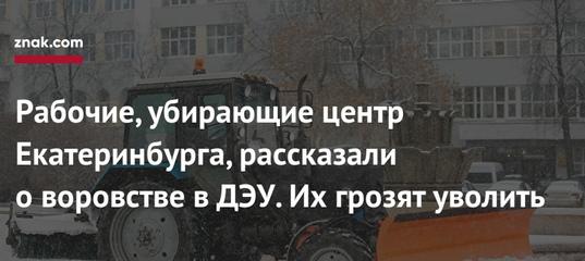 Рабочие, убирающие центр Екатеринбурга, рассказали о воровстве в ДЭУ. Их грозят уволить