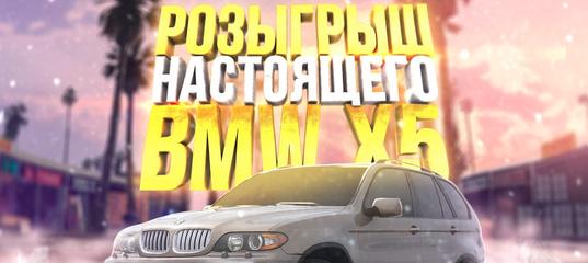 Я участвую в конкурсе и хочу выиграть настоящий BMW x5! Мой номер 49080. Присоединяйтесь!