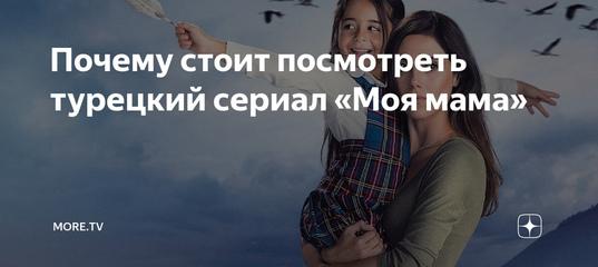 Почему стоит посмотреть турецкий сериал «Моя мама»
