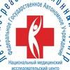 Лечебно-реабилитационный центр Минздрава России