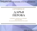 Перова Дарья | Москва | 12