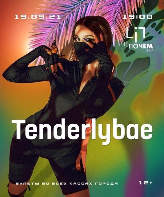 Афиша Екатеринбург Tenderlybae / 19 сентября / Екатеринбург