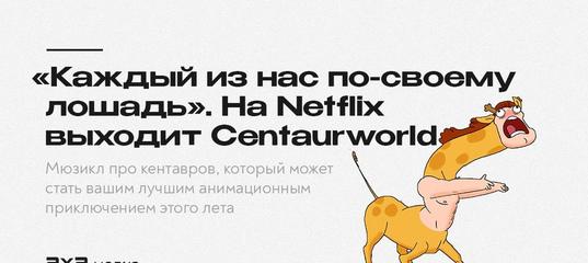На Netflix вышел мультсериал Centaurworld — микс Adventure Time, мюзикла и абсурдных кентавров