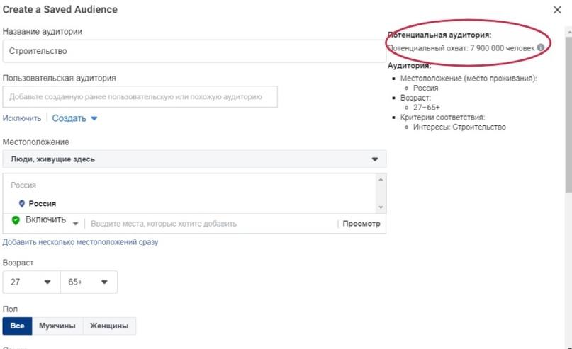 Кейс: Продажи Евроштакетника на 12,5 млн рублей по всей России. 8091 заявка по 22 рубля из instagram, изображение №18