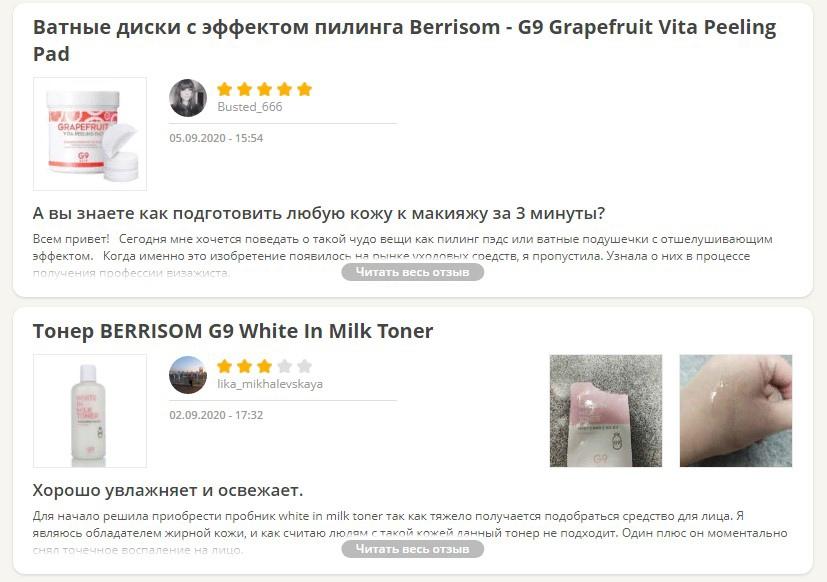Отзывы о Berrisom