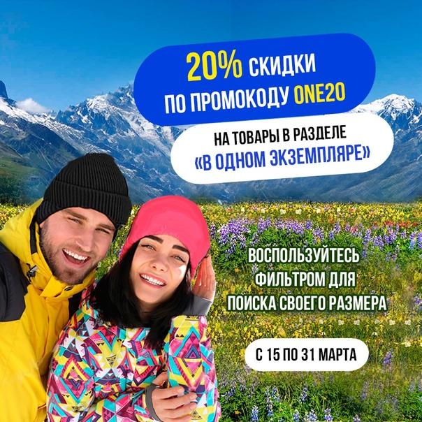С 15 ПО 31 МАРТА ДАРИМ СКИДКУ 20% НА ТОВАРЫ