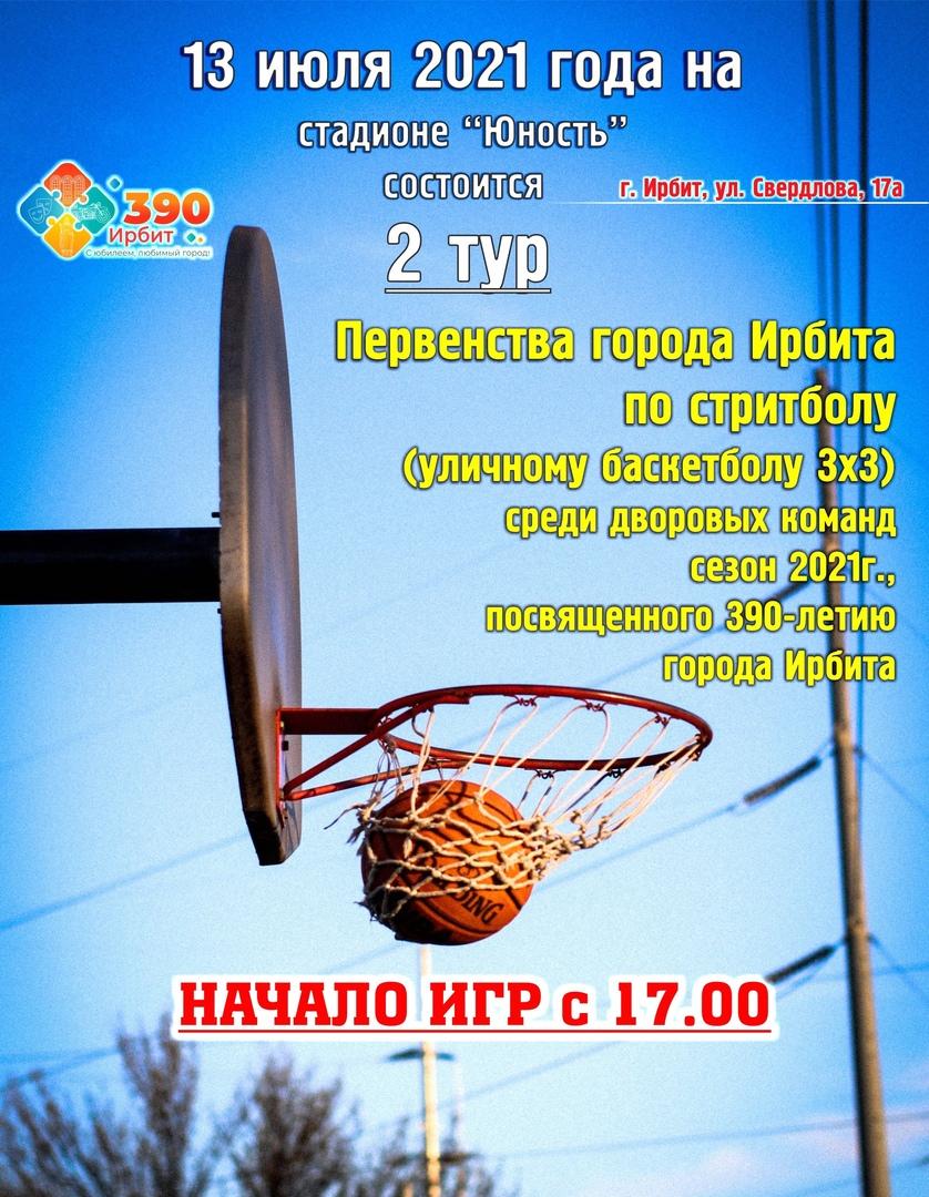 Первенства города Ирбита по стритболу 2021 (2тур)