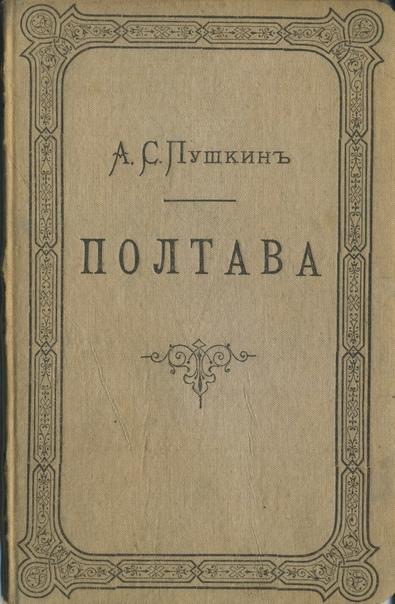 Полтава. Поэма А.С. Пушкина, 1887 год. Библиотечный фонд Пензенского краеведческого музея.