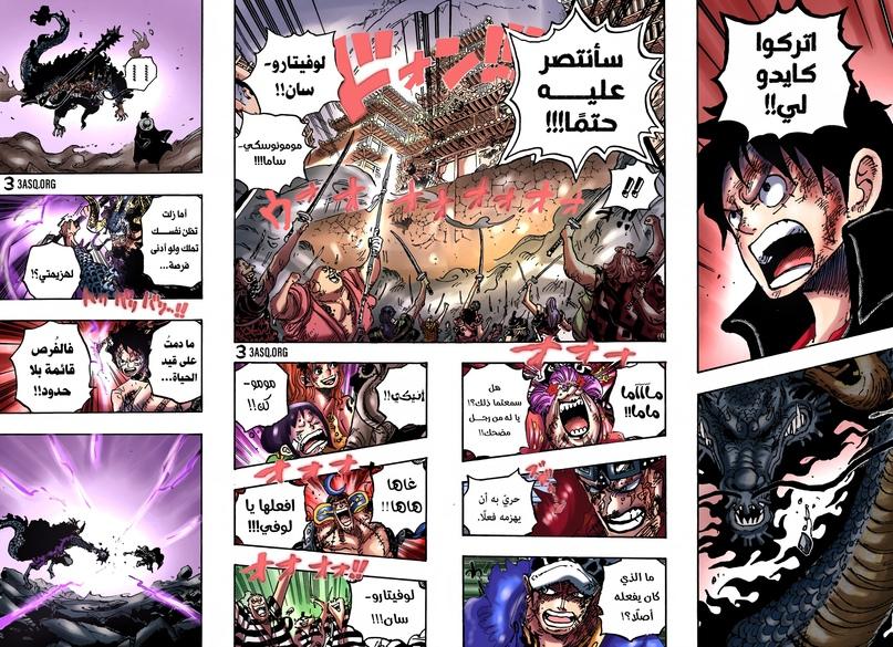 One Piece ARab 1026, image №17