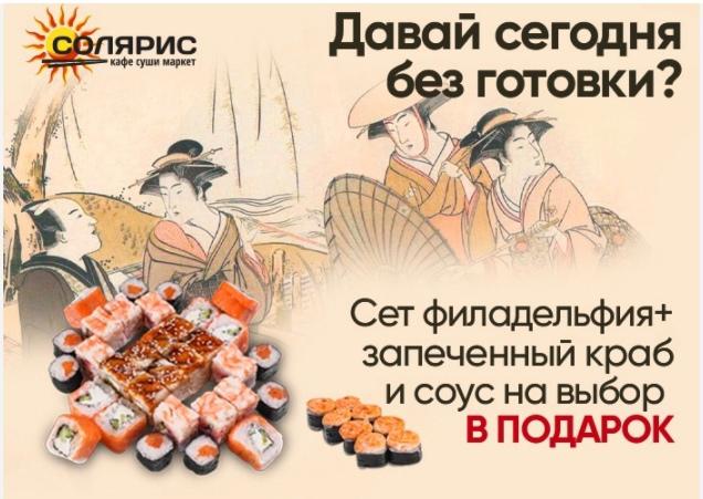 Кейс суши-маркета «Кухня солнца», изображение №12