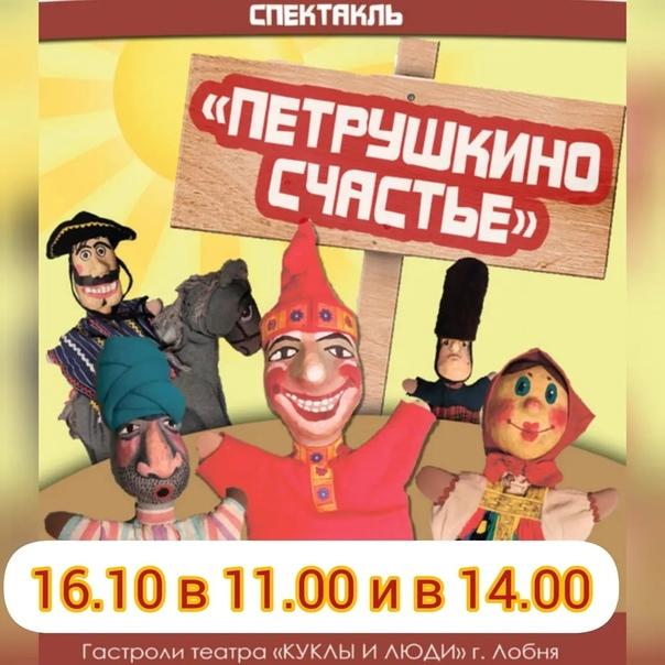 В субботу 16го октября в 11.00 и в 14.00 спектакль в исполнении @teatrlobnya «Петрушкино счастье»