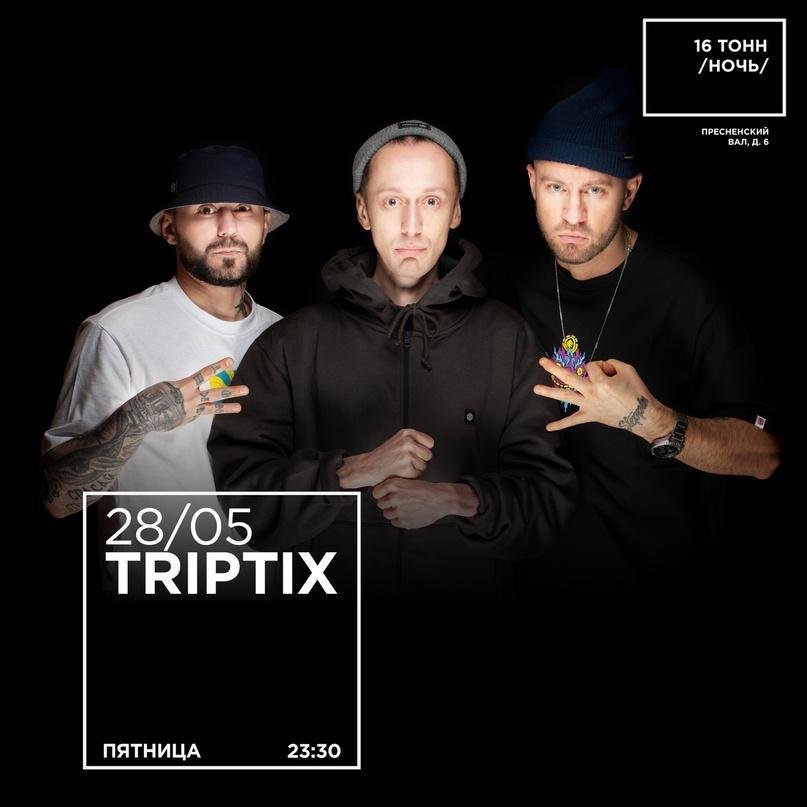 Triptix - 28 мая @ 16 Тонн