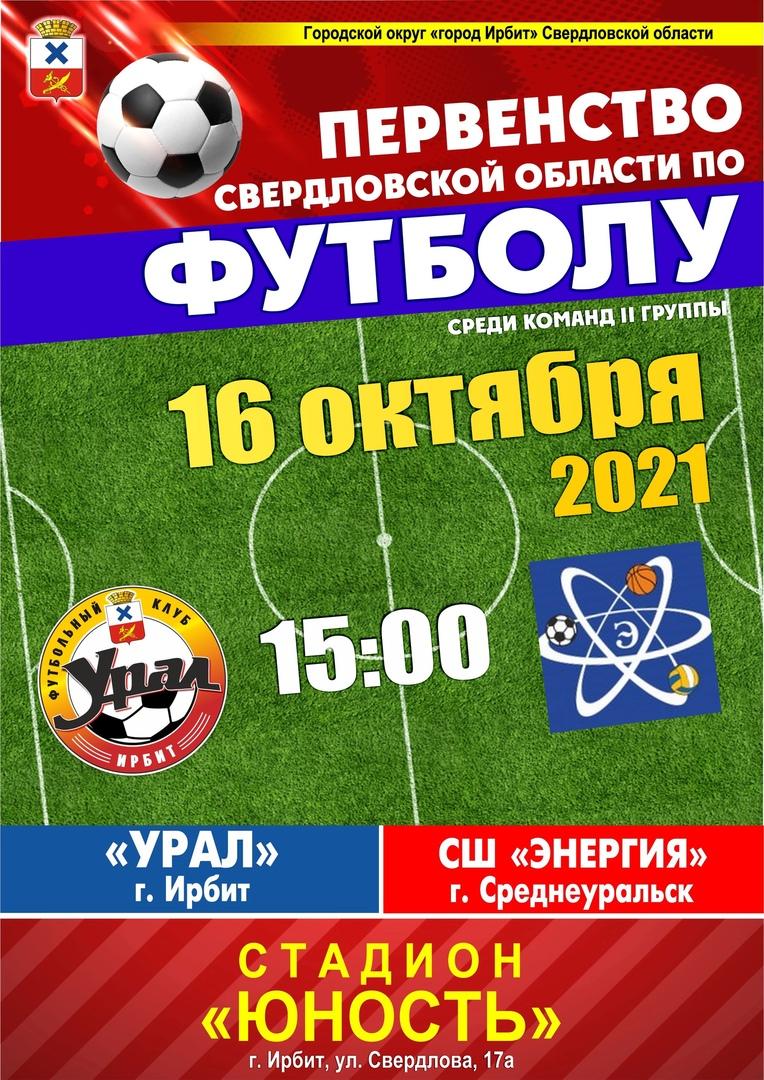 Первенство Свердловской области по футболу среди команд II группы 16 октября 2021