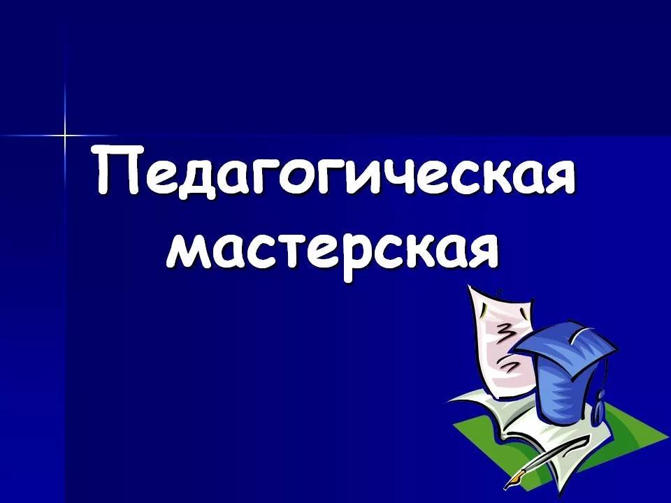 Педмастерская