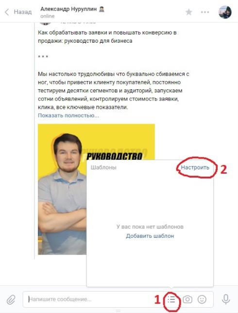 Как с помощью рекламы ВКонтакте получать клиентов на услуги по шумоизоляции автомобиля., изображение №21