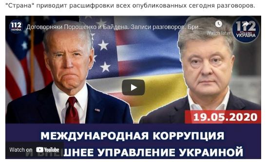 «Украинагейт-2»: три вопроса о вмешательстве Украины в выборы президента США в 2020 г., изображение №3