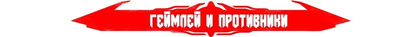 Обзор DOOM Eternal - Адский кордебалет с бензопилой, изображение №2