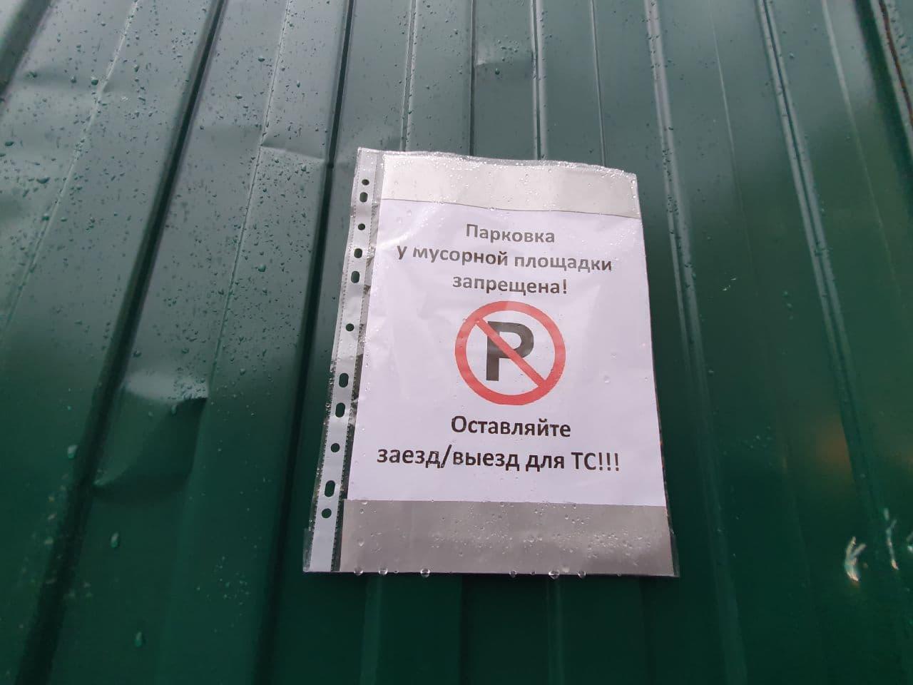 Мусоровозы не могут подъехать к контейнерным площадкам