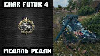Char Futur 4 ● Медаль Редли