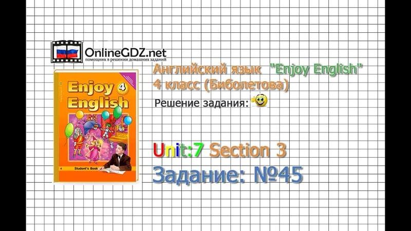Unit 7 Section 3 Задание №45 - Английский язык Enjoy English 4 класс (Биболетова)