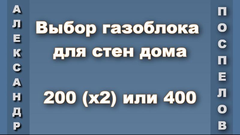 Выбор газоблока для стен дома 2 по 200 или 400