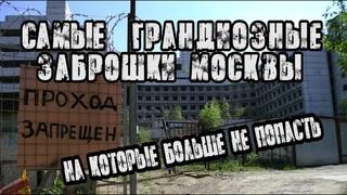 ТОП 6 Самых известных заброшенных мест Москвы, которых больше нет.