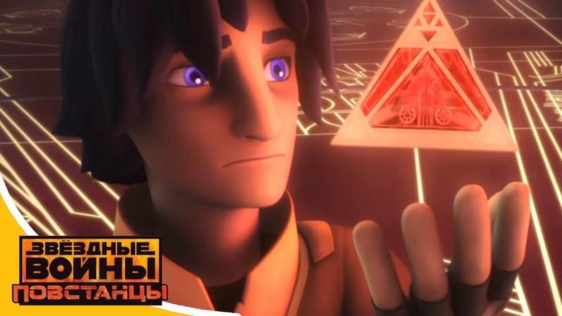Звёздные войны: Повстанцы. Сумерки ученика Спецвыпуск Мультфильмы Disney