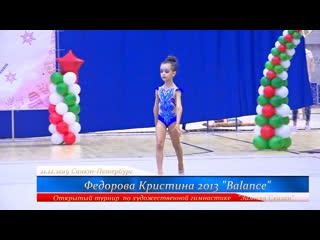 """ФЕДОРОВА КРИСТИНА 2013 """"Зимняя Сказка"""""""